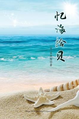 Yi Hai Shi Bei (Paperback)