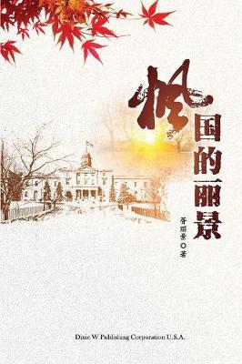 Lijing in Canada (Paperback)