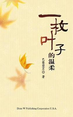 Tender Leaf (Paperback)