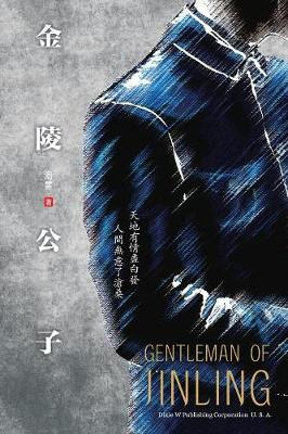 Gentleman of Jinling (Paperback)