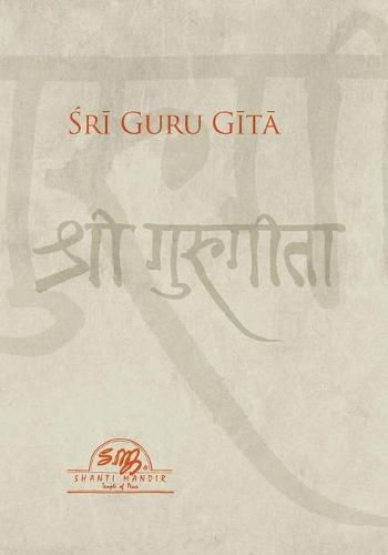 Sri Guru Gita (Paperback)