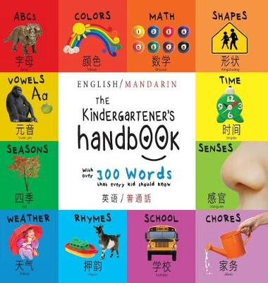 The Kindergartener's Handbook: Bilingual (English / Mandarin) (Ying Yu - 英语 / Pu Tong Hua- 普通話) Abc's, Vowels, Math, Shapes, Colors, Time, Senses, Rhymes, Science, and Chores, with 300 Words That Every Kid Should Know: Engage Early Readers: Children's (Hardback)