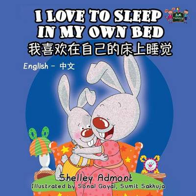 I Love to Sleep in My Own Bed: English Chinese Bilingual Edition - English Chinese Bilingual Collection (Paperback)