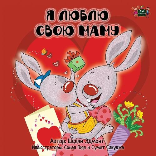 I Love My Mom: Russian Edition - Russian Bedtime Collection (Paperback)