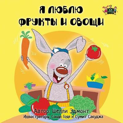 I Love to Eat Fruits and Vegetables: Russian Edition - Russian Bedtime Collection (Paperback)