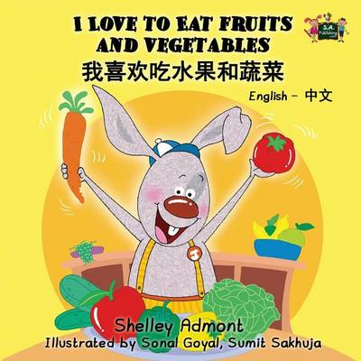 I Love to Eat Fruits and Vegetables: English Chinese Bilingual Edition - English Chinese Bilingual Collection (Paperback)