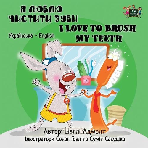I Love to Brush My Teeth: Ukrainian English Bilingual Edition - Ukrainian English Bilingual Collection (Paperback)
