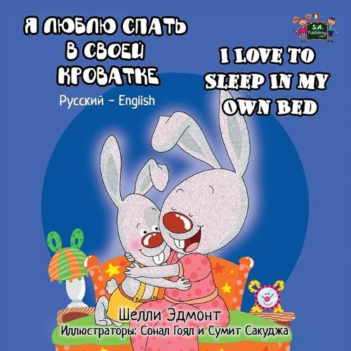 I Love to Sleep in My Own Bed: Russian English Bilingual Edition - Russian English Bilingual Collection (Paperback)