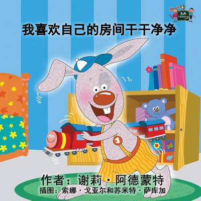 I Love to Keep My Room Clean: Chinese Edition - Chinese Bedtime Collection (Paperback)