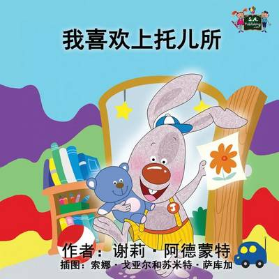 I Love to Go to Daycare: Chinese Edition - Chinese Bedtime Collection (Paperback)