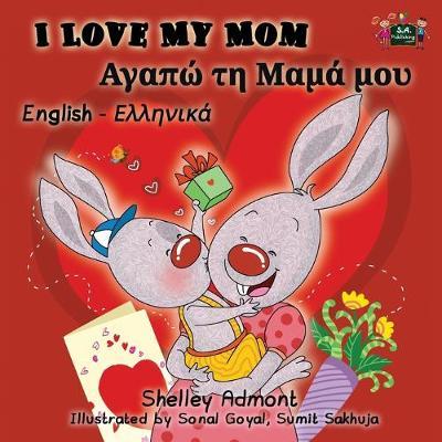 I Love My Mom: English Greek Bilingual Edition - English Greek Bilingual Collection (Paperback)