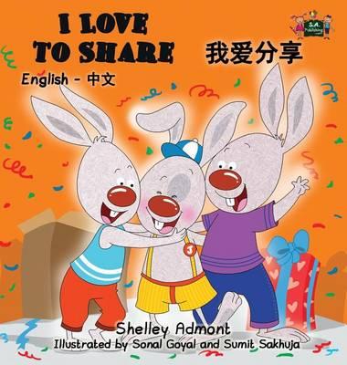 I Love to Share: English Chinese Bilingual Edition - English Chinese Bilingual Collection (Hardback)