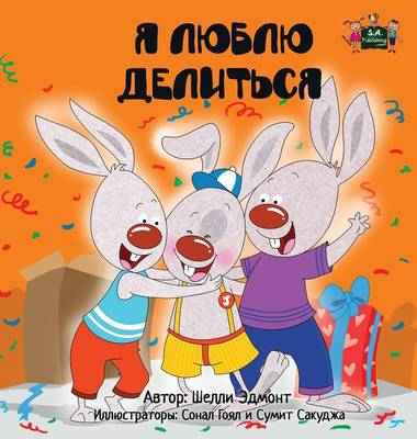 I Love to Share: Russian Edition - Russian Bedtime Collection (Hardback)