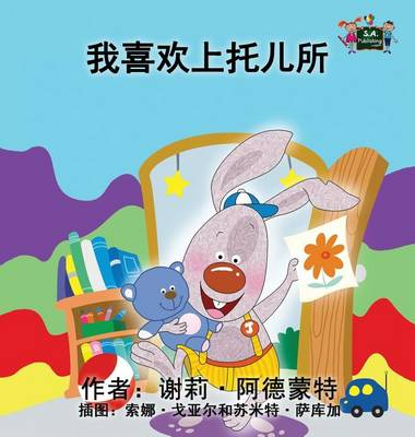 I Love to Go to Daycare: Chinese Edition - Chinese Bedtime Collection (Hardback)