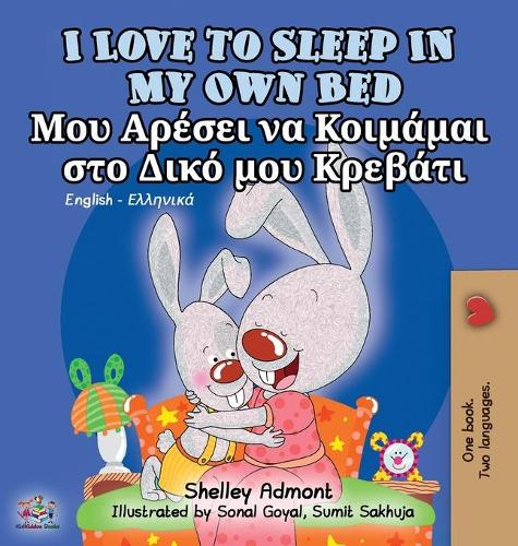 I Love to Sleep in My Own Bed: English Greek Bilingual Edition - English Greek Bilingual Collection (Hardback)