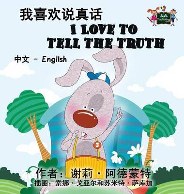 I Love to Tell the Truth: Chinese English Bilingual Edition - Chinese English Bilingual Collection (Hardback)