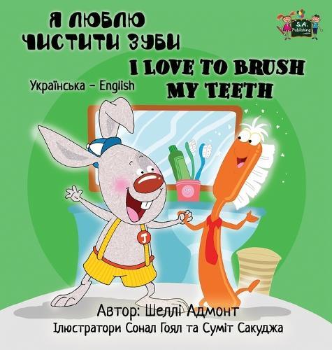 I Love to Brush My Teeth: Ukrainian English Bilingual Edition - Ukrainian English Bilingual Collection (Hardback)