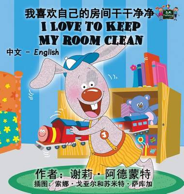 I Love to Keep My Room Clean: Chinese English Bilingual Edition - Chinese English Bilingual Collection (Hardback)