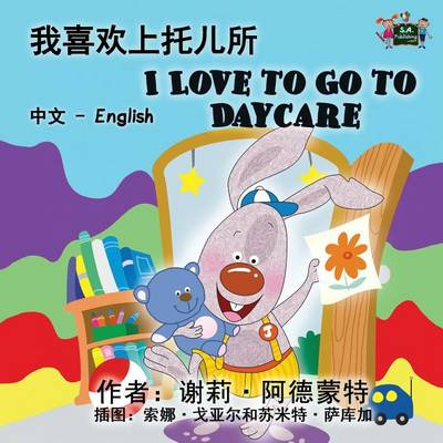 I Love to Go to Daycare: Chinese English Bilingual Edition - Chinese English Bilingual Collection (Paperback)