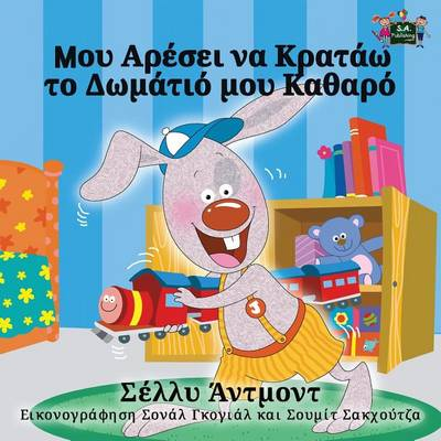 I Love to Keep My Room Clean: Greek Edition - Greek Bedtime Collection (Paperback)