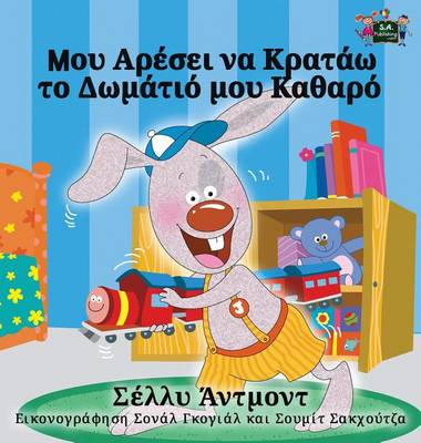 I Love to Keep My Room Clean: Greek Edition - Greek Bedtime Collection (Hardback)