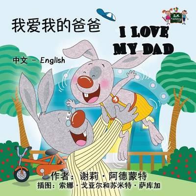I Love My Dad: Chinese English Bilingual Edition - Chinese English Bilingual Collection (Paperback)