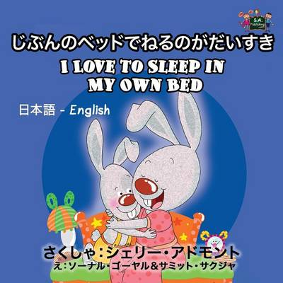 I Love to Sleep in My Own Bed: Japanese English Bilingual Edition - Japanese English Bilingual Collection (Paperback)