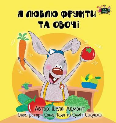 I Love to Eat Fruits and Vegetables: Ukrainian Edition - Ukrainian Bedtime Collection (Hardback)