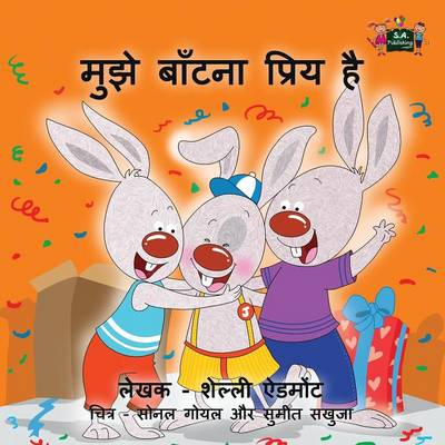 I Love to Share: Hindi Edition - Hindi Bedtime Collection (Paperback)