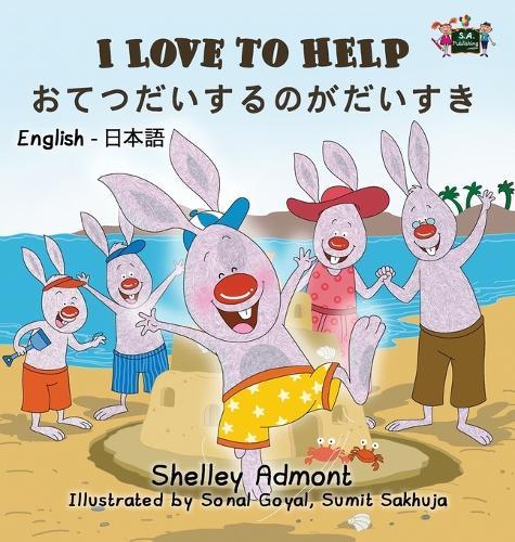 I Love to Help: English Japanese Bilingual Edition - English Japanese Bilingual Collection (Hardback)