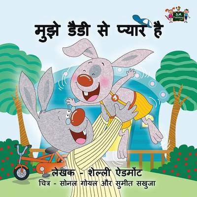 I Love My Dad: Hindi Edition - Hindi Bedtime Collection (Paperback)