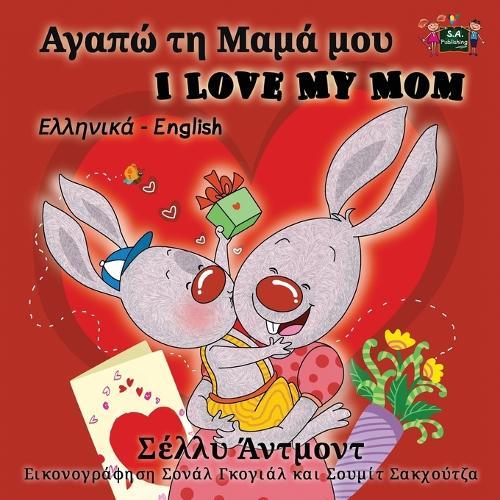 I Love My Mom: Greek English Bilingual Edition - Greek English Bilingual Collection (Paperback)
