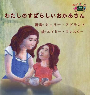 My Mom Is Awesome: Japanese Edition - Japanese Bedtime Collection (Hardback)