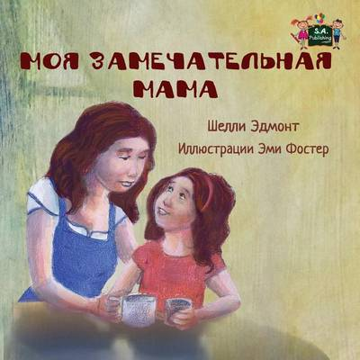 My Mom Is Awesome: Russian Edition - Russian Bedtime Collection (Paperback)