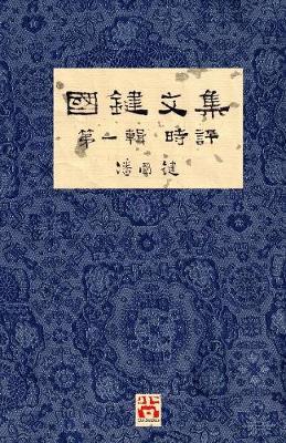 國鍵文集 第一輯 時評 A Collection of Kwok Kin's Newspaper Columns, Vol. 1 Commentaries: By Kwok Kin Poon Second Edition - 國鍵文集 1 (Paperback)