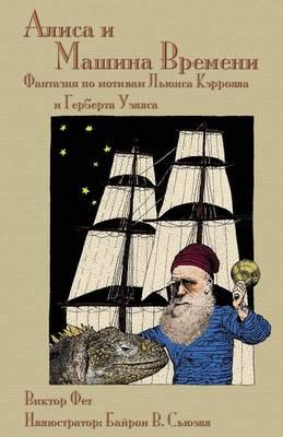 Алиса и Машина Времени - Alisa I Mashina Vremeni: Фантазия по мотивам Льюиса Кэрролла и Гер&#107 (Paperback)