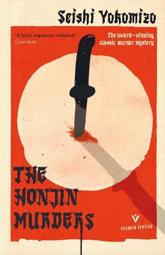 The Honjin Murders (Paperback)