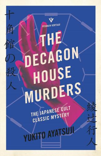 The Decagon House Murders (Paperback)