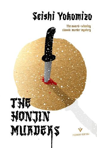 The Honjin Murders (Hardback)