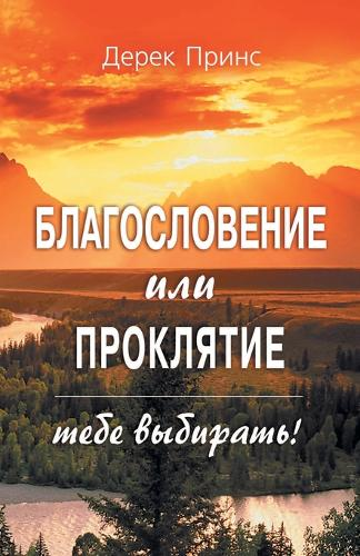 Blessing or Curse: You Can Choose - Russian (Paperback)