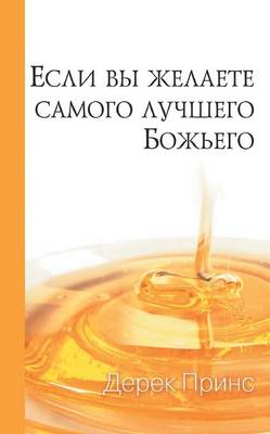 If You Want God's Best - Russian (Paperback)