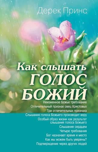 Hearing God's Voice - Russian (Paperback)