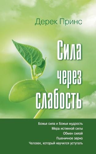 Strength Through Weakness - Russian (Paperback)