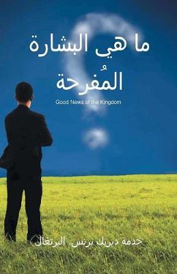 The Good News of the Kingdom- Arabic (Paperback)