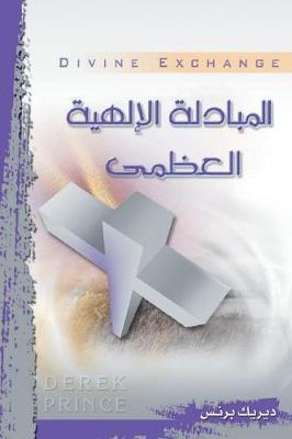 The Divine Exchange - Arabic (Paperback)