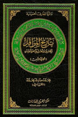 The Shrine's History of Al-Hussain: His Family and Partisans: 8 - Hussaini Encyclopedia (Hardback)