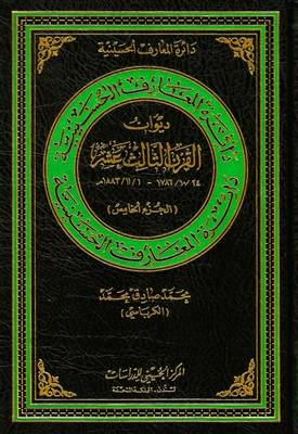 Thirteenth Century (Hijra) Poetry: 24/10/1786 - 1/11/1883: 5 - Hussaini Encyclopedia (Hardback)