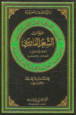 Diwan of the Persian Poetry: 10th -11th Century Hijri - Hussaini Encyclopedia 108 (Hardback)
