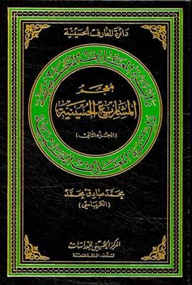 Lexicon of Hussaini Projects: 2 - Hussaini Encyclopedia (Hardback)