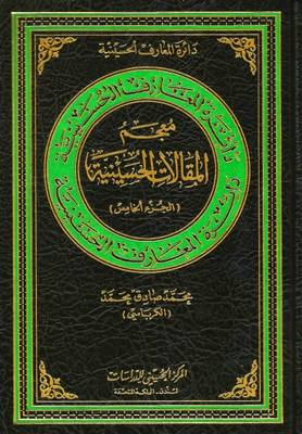 Lexicon of Hussaini Articles - Hussaini Encyclopedia 5 (Hardback)